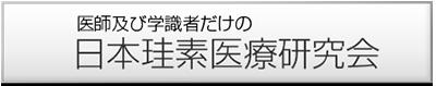 日本珪素医療研究会