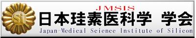 日本珪素医科学 学会